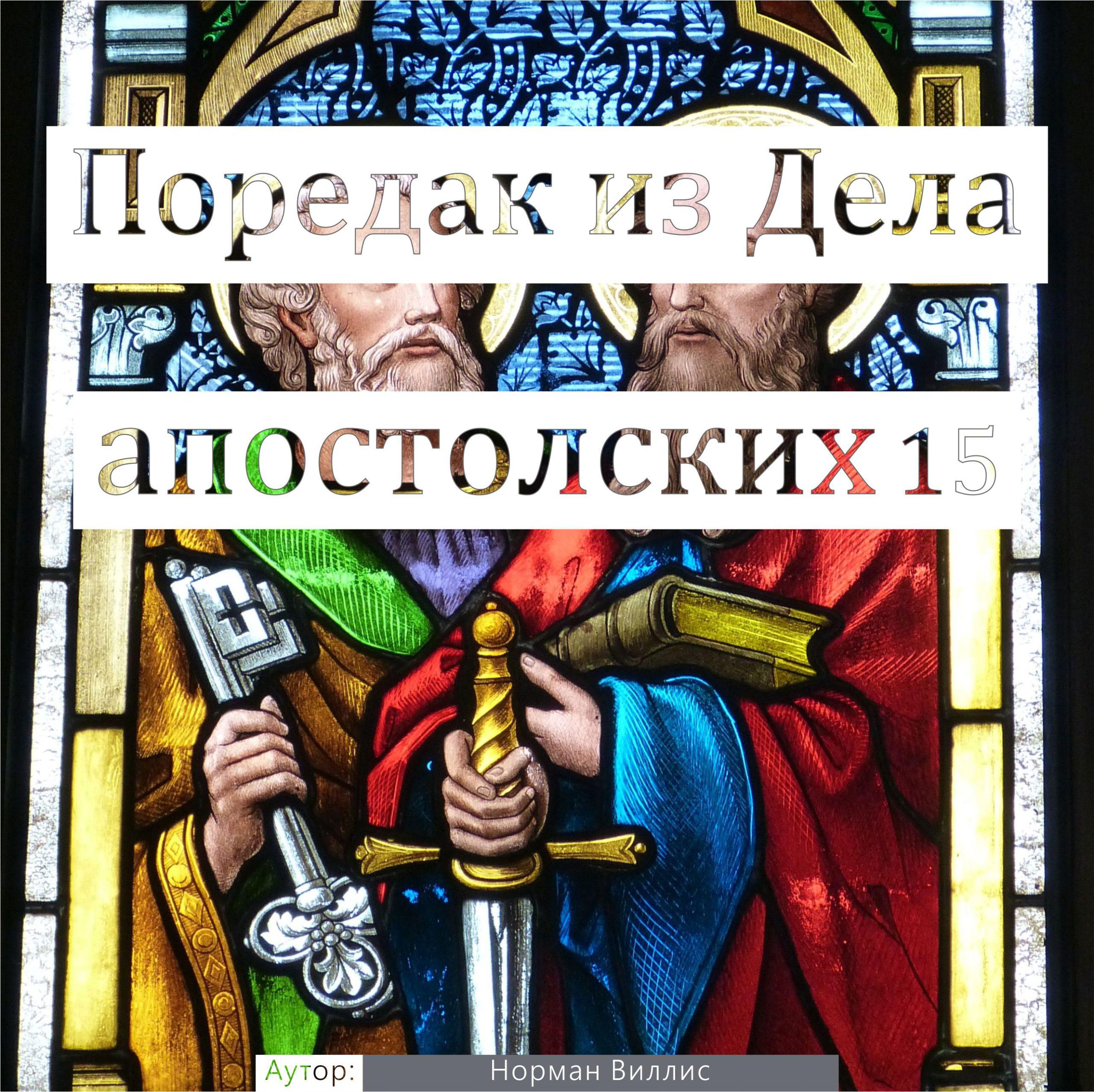 Поредак из Дела апостолских 15